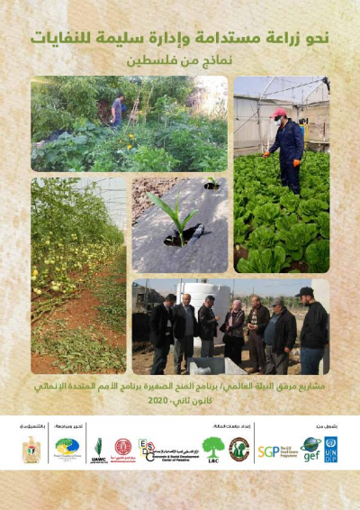 Towards sustainable agriculture and waste mangment -cases from Palestine