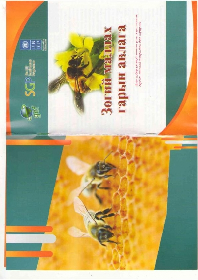 Manual on bee keeping