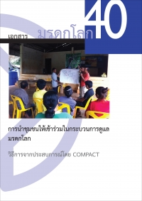 COMPACT: Engaging Local Communities in Stewardship of World Heritage (THAI VERSION)